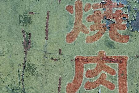 green painted Kanji text printed wall