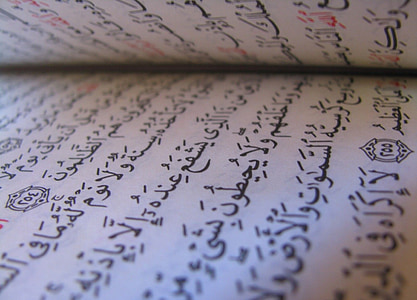 book page with Arabic texts